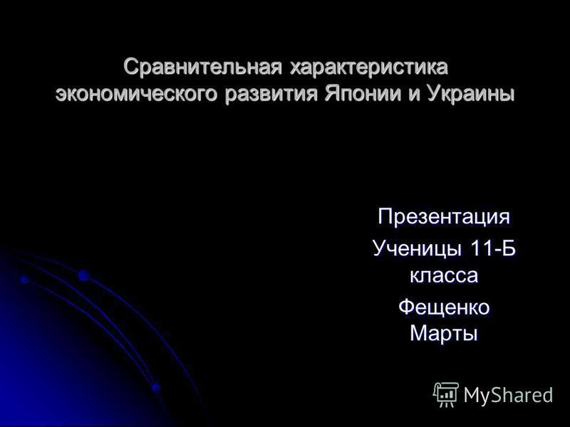 Сравнительная характеристика экономического развития Японии и Украины Презентация Ученицы 11-Б класса Фещенко Марты