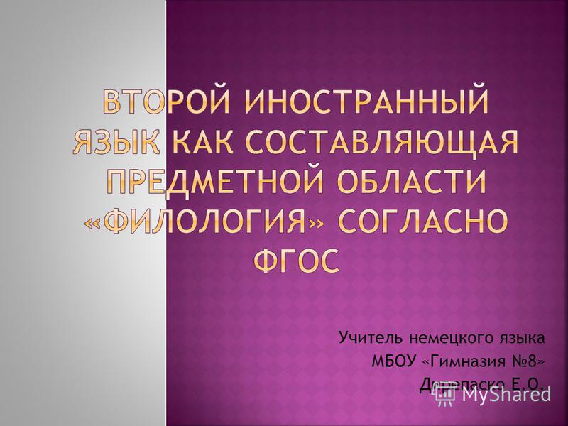 Учитель немецкого языка МБОУ «Гимназия 8» Дирепаско Е.О.