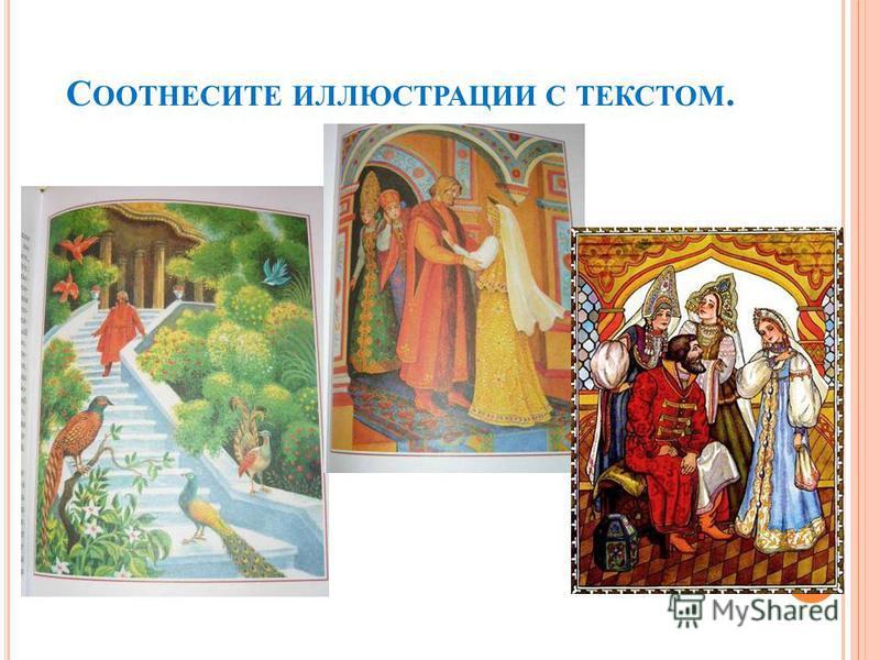 С ООТНЕСИТЕ ИЛЛЮСТРАЦИИ С ТЕКСТОМ.