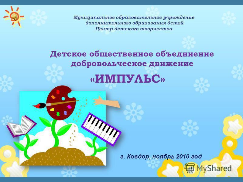 Детское общественное объединение добровольческое движение «ИМПУЛЬС» г. Ковдор, ноябрь 2010 год