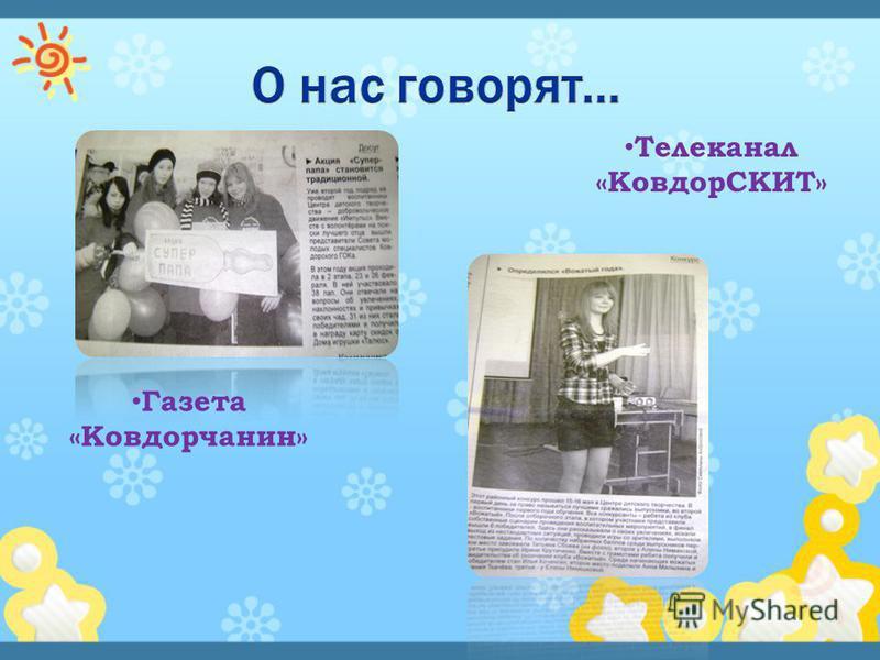 Газета «Ковдорчанин» Телеканал «КовдорСКИТ»