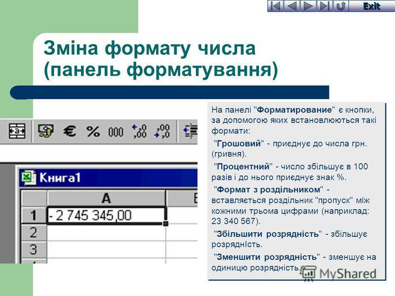 Exit Зміна формату числа (панель форматування) На панелі