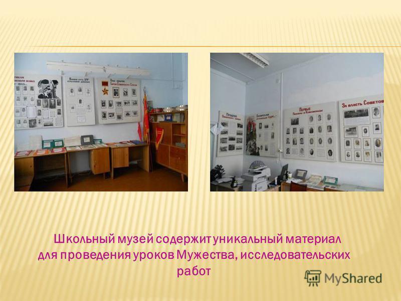 Школьный музей содержит уникальный материал для проведения уроков Мужества, исследовательских работ