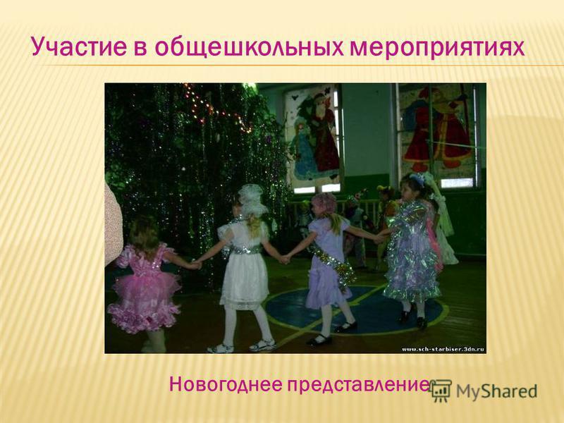 Участие в общешкольных мероприятиях Новогоднее представление