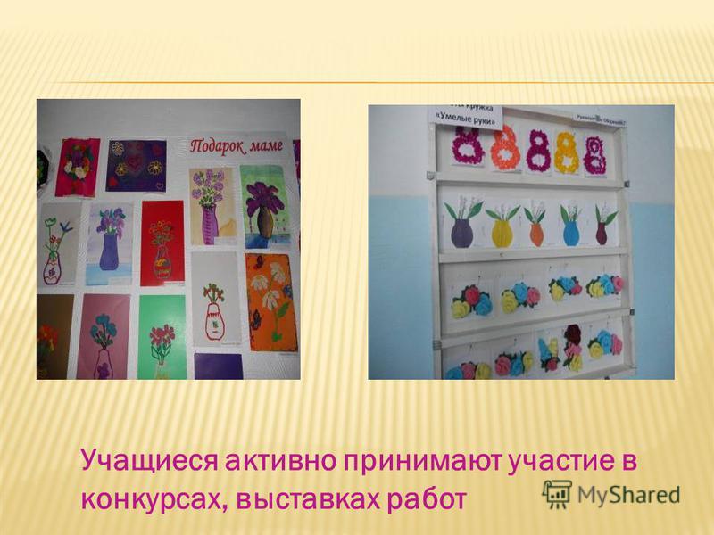 Учащиеся активно принимают участие в конкурсах, выставках работ