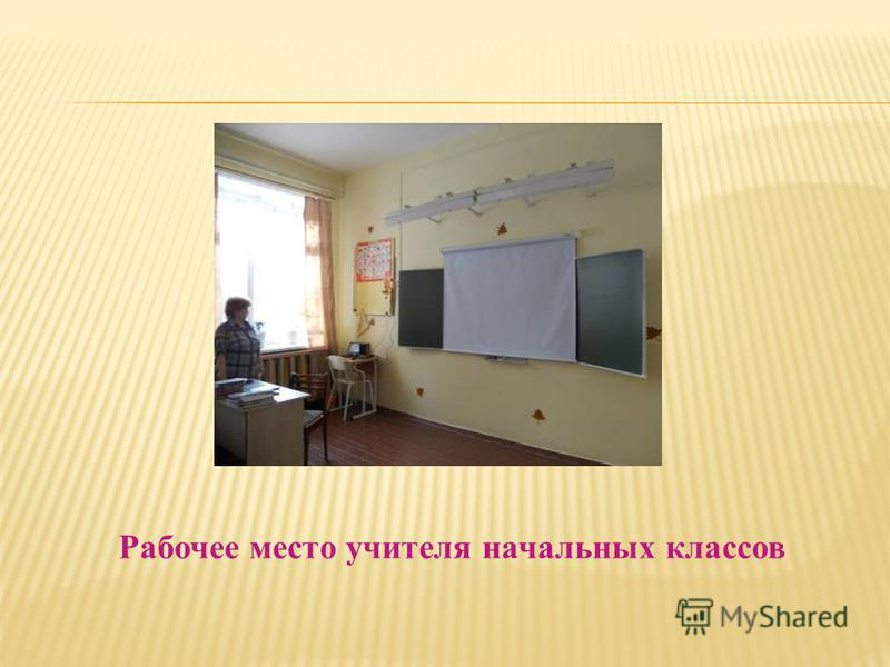 Рабочее место учителя начальных классов