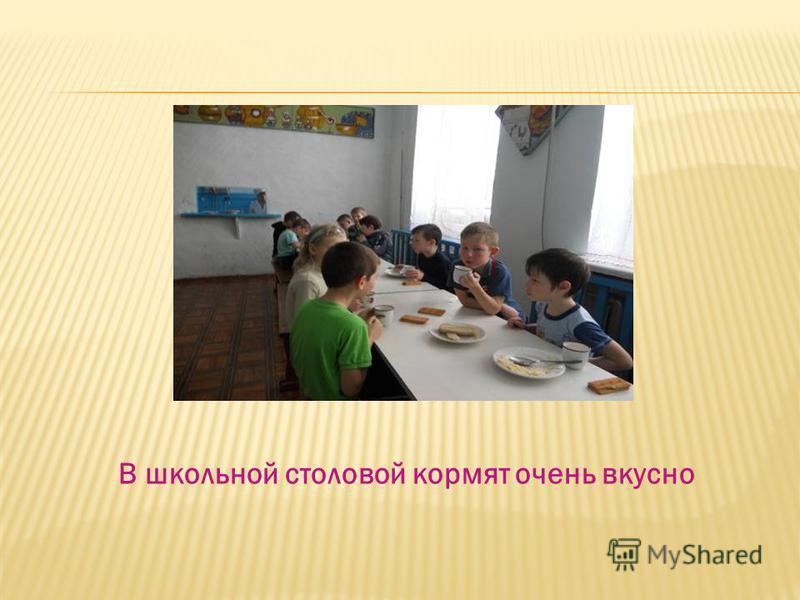 В школьной столовой кормят очень вкусно