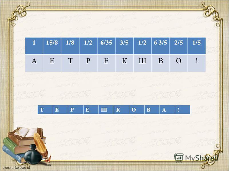 115/81/81/26/353/51/26 3/52/51/5 АЕТРЕКШВО! ТЕРЕШКОВА!