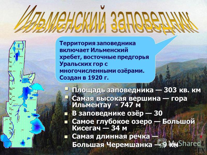 Площадь заповедника 303 кв. км Площадь заповедника 303 кв. км Самая высокая вершина гора Ильментау - 747 м Самая высокая вершина гора Ильментау - 747 м В заповеднике озёр 30 В заповеднике озёр 30 Самое глубокое озеро Большой Кисегач 34 м Самое глубок