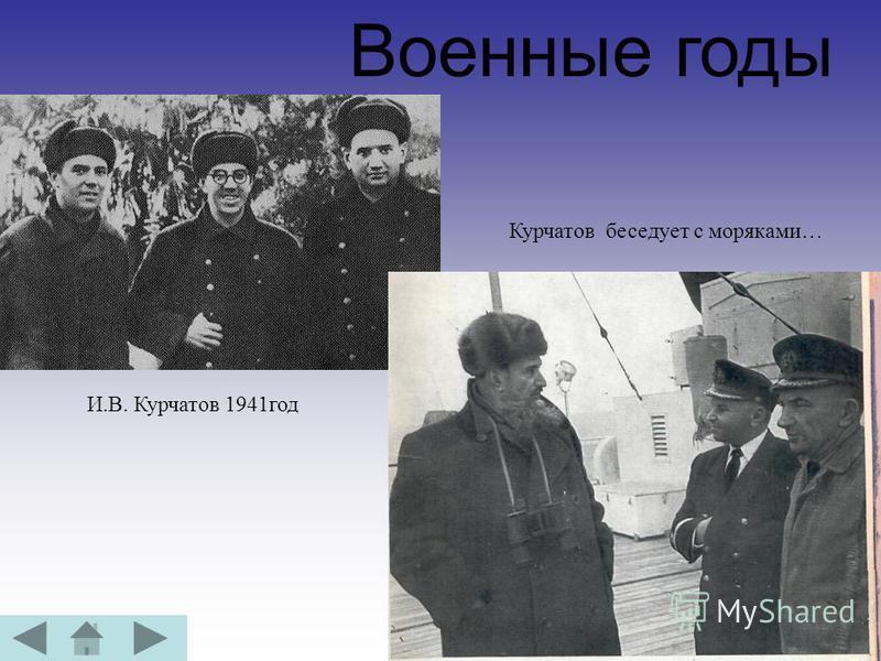 Военные годы И.В. Курчатов 1941 год Курчатов беседует с моряками…