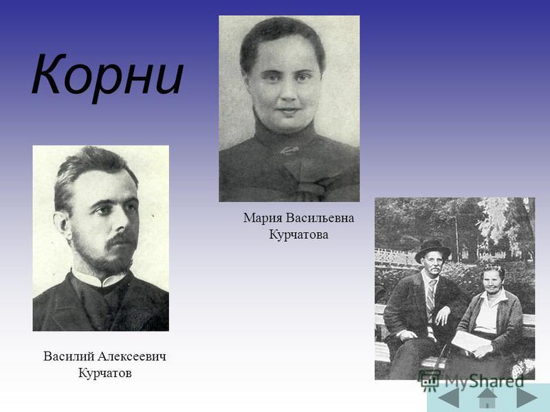 Корни Мария Васильевна Курчатова Василий Алексеевич Курчатов