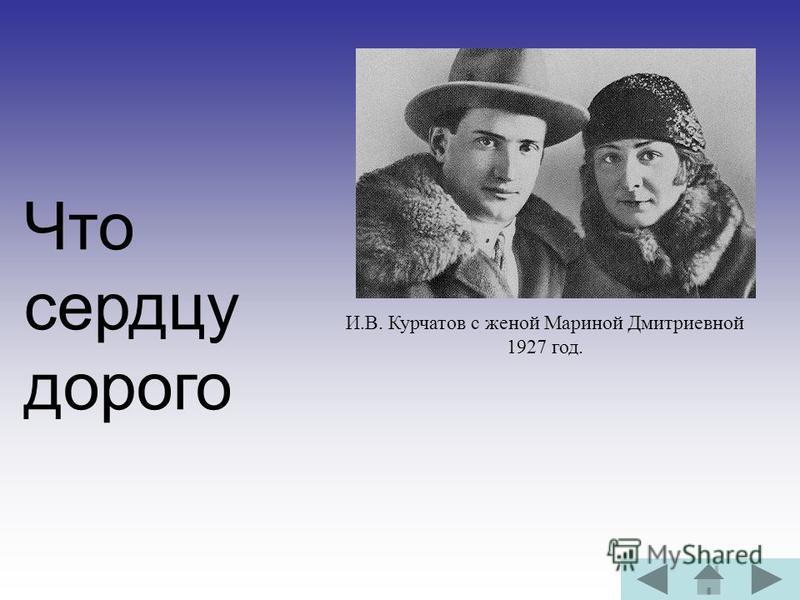 Что сердцу дорого И.В. Курчатов с женой Мариной Дмитриевной 1927 год.