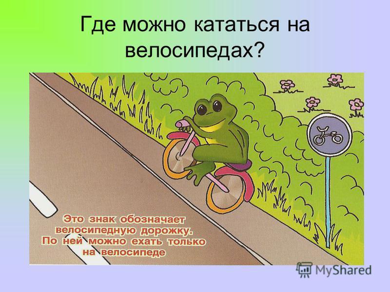 Велосипедная дорожка Шли из школы мы домой, Видим – знак над мостовой. Круг, внутри – велосипед, Ничего другого нет. Шли из школы мы домой, Видим – знак над мостовой. Круг, внутри – велосипед, Ничего другого нет.