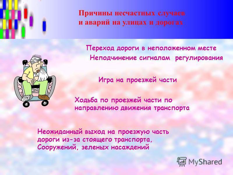 «Дисциплина на улице – залог безопасности!» Подготовила и провела Классный руководитель 5 класса Кузнецова Елена Николаевна