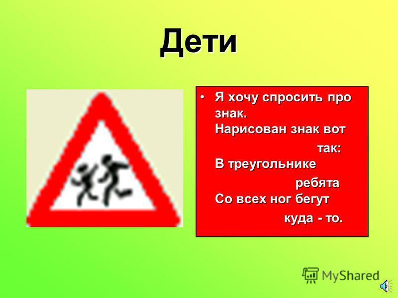 «Дорожный знак» Конкурс «Дорожный знак» Нужны для регулирования движения транспорта и пешеходов