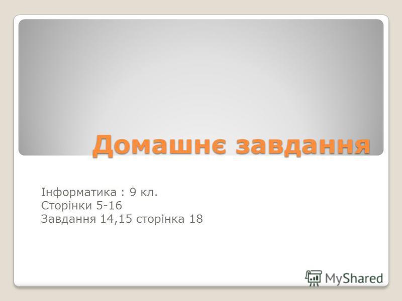 Домашнє завдання Інформатика : 9 кл. Сторінки 5-16 Завдання 14,15 сторінка 18