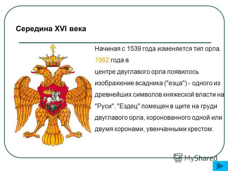 Начиная с 1539 года изменяется тип орла. 1562 года в центре двуглавого орла появилось изображение всадника (