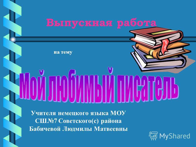 Выпускная работа на тему Учителя немецкого языка МОУ СШ7 Советского(с) района Бабичевой Людмилы Матвеевны
