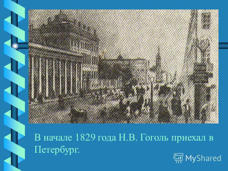 В начале 1829 года Н.В. Гоголь приехал в Петербург.
