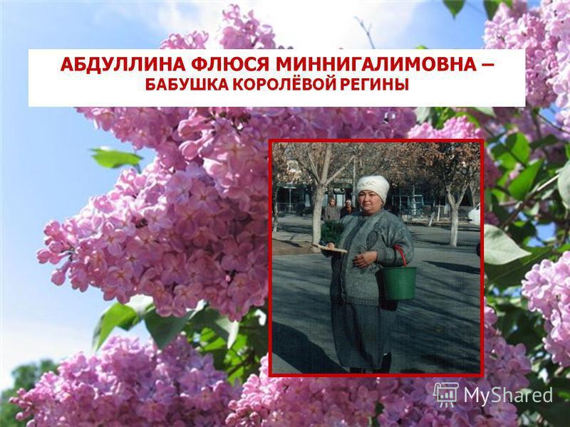 АБДУЛЛИНА ФЛЮСЯ МИННИГАЛИМОВНА – БАБУШКА КОРОЛЁВОЙ РЕГИНЫ