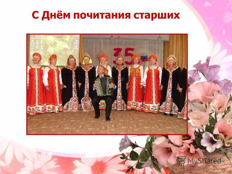 С Днём почитания старших