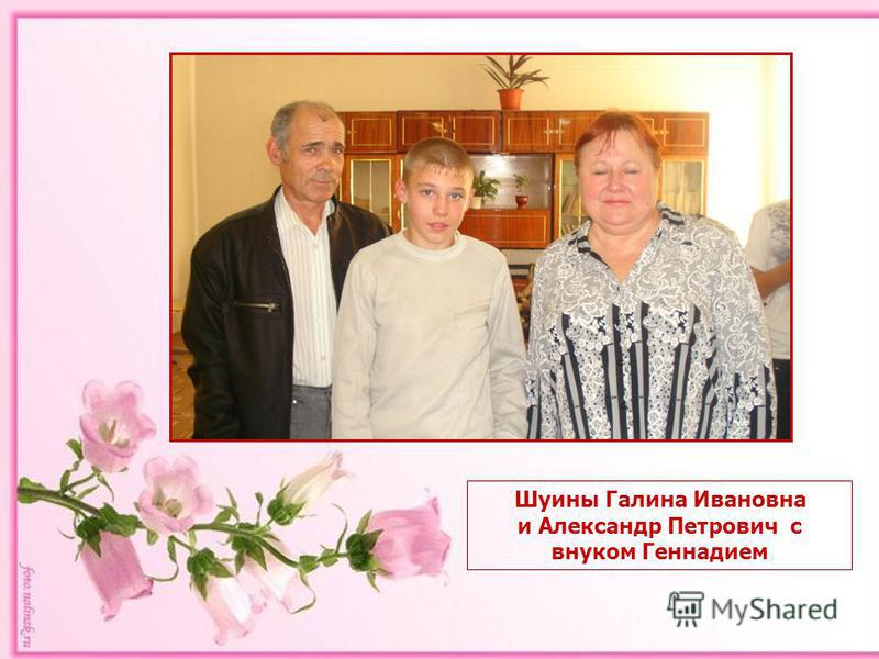 Шуины Галина Ивановна и Александр Петрович с внуком Геннадием