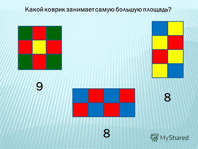11 = Сравни фигуры по площади