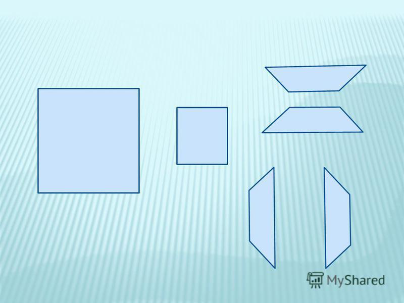 Найди самый большой четырехугольник.