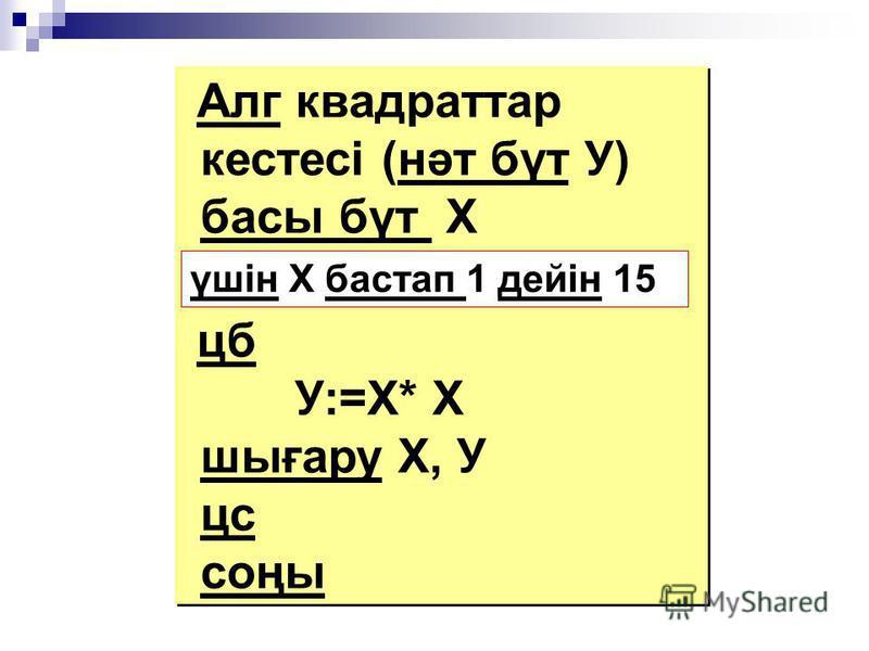 Алг квадраттар кестесі (нәт бүт У) басы бүт Х цб У:=Х* Х шығару Х, У цс соңы Алг квадраттар кестесі (нәт бүт У) басы бүт Х цб У:=Х* Х шығару Х, У цс соңы үшін Х бастап 1 дейін 15