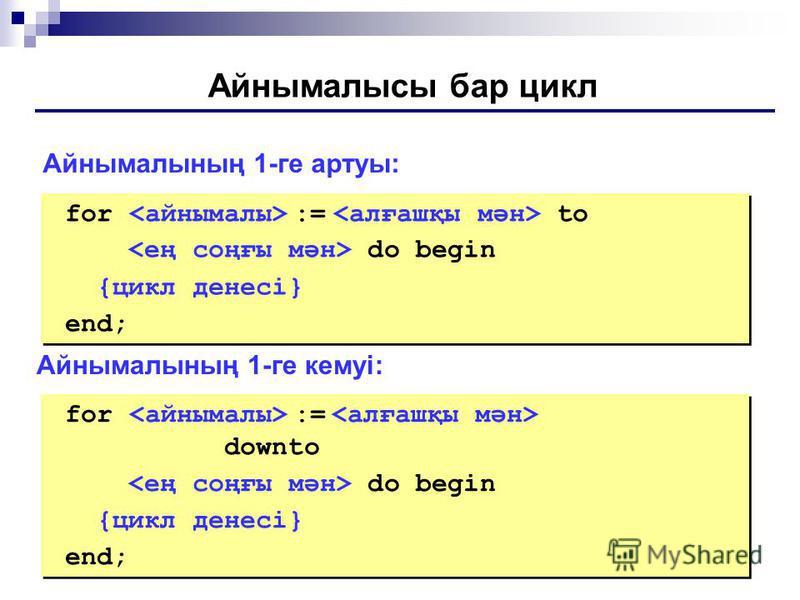 Айнымалысы бар цикл for := to do begin {цикл денесі} end; for := to do begin {цикл денесі} end; Айнымалының 1-ге артуы: for := downto do begin {цикл денесі} end; for := downto do begin {цикл денесі} end; Айнымалының 1-ге кемуі: