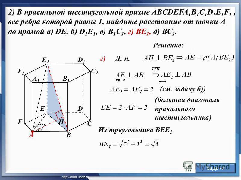 Решение: А С D D1D1 В1В1 В А1А1 С E F1F1 F г) E Задачи 2) В правильной шестиугольной призме ABCDEFA 1 B 1 C 1 D 1 E 1 F 1, все ребра которой равны 1, найдите расстояние от точки А до прямой а) DE, б) D 1 E 1, в) B 1 C 1, г) BE 1, д) ВС 1. Н Д. п. (см