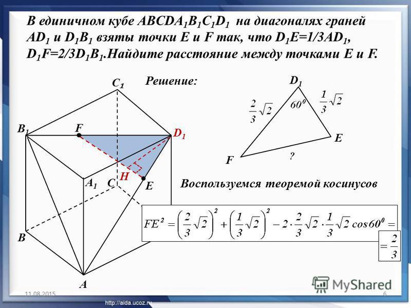 11.08.20156 В единичном кубе ABCDA 1 B 1 C 1 D 1 на диагоналях граней AD 1 и D 1 B 1 взяты точки E и F так, что D 1 E=1/3AD 1, D 1 F=2/3D 1 B 1. Найдите расстояние между точками Е и F. А С С D D1D1 А1А1 В1В1 F В E Решение: F E D1D1 Воспользуемся теор