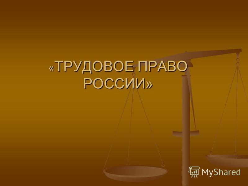« ТРУДОВОЕ ПРАВО РОССИИ»