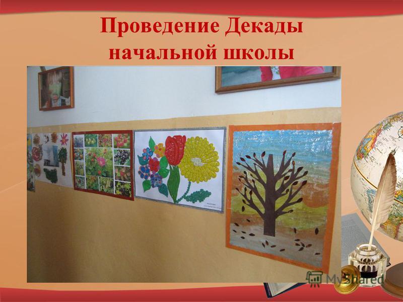 Проведение Декады начальной школы