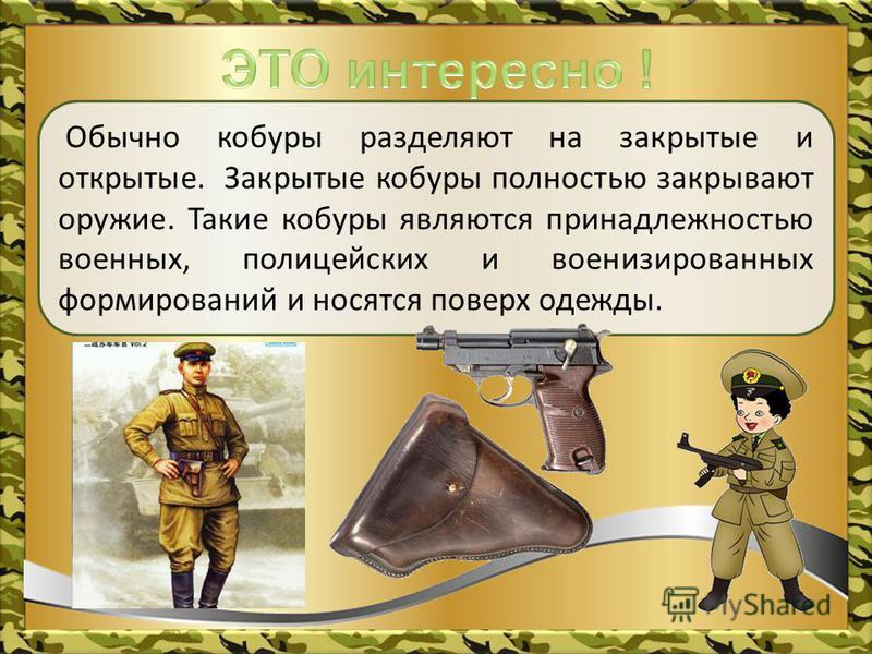 Кобура – это специальный чехол для ношения пистолета или револьвера. Ношение пистолета без кобуры неудобно и во многих случаях небезопасно. Наиболее популярно ношение кобуры на поясе со стороны рабочей руки.