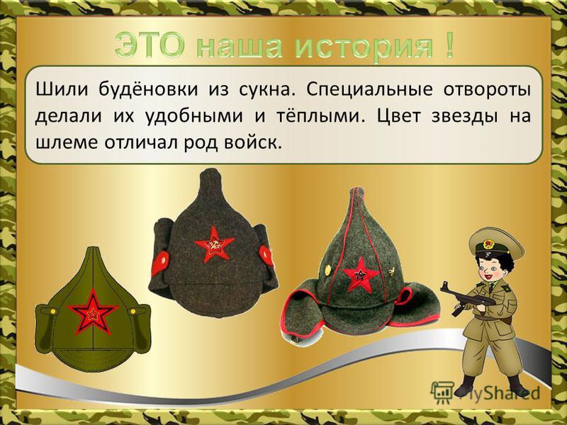 А это портрет военного командира первой конной армии Семёна Михайловича Будённого. Именно это название «будёновка», поддержанное славой первой конной армии и его командира Будённого, укоренилось.