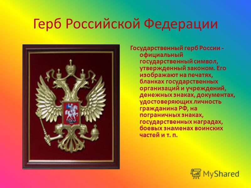 Герб Российской Федерации Государственный герб России - официальный государственный символ, утвержденный законом. Его изображают на печатях, бланках государственных организаций и учреждений, денежных знаках, документах, удостоверяющих личность гражда