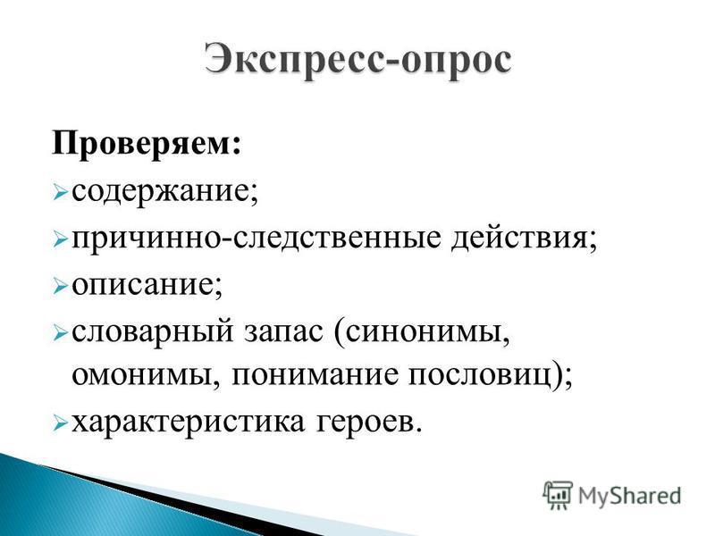 Проверяем: содержание; причинно-следственные действия; описание; словарный запас (синонимы, омонимы, понимание пословиц); характеристика героев.