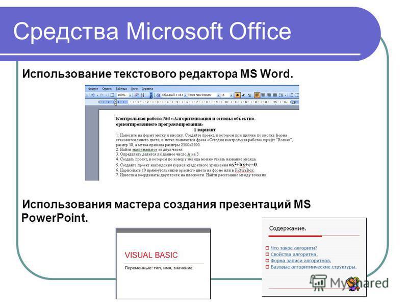 Средства Microsoft Office Использование текстового редактора MS Word. Использования мастера создания презентаций MS PowerPoint.