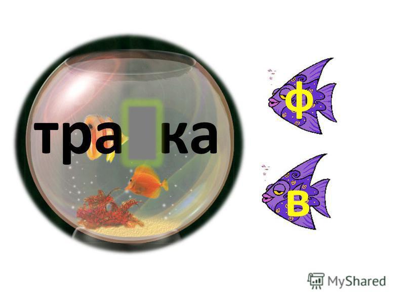 гладкий д т Помогите рыбкам написать слова правильно Подберите проверочные слова. Рассуждайте так: проверочное слово «гладенький», значит пишется «гладкий»