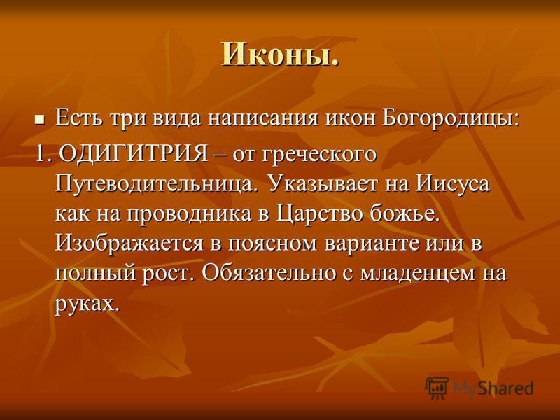 Названия чинов иконостаса: I II II III III IV IV V