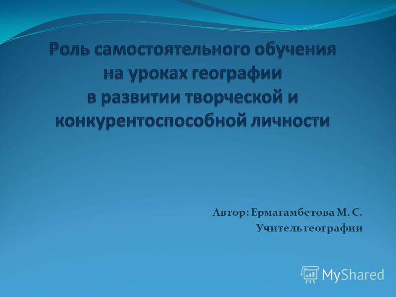 Автор: Ермагамбетова М. С. Учитель географии