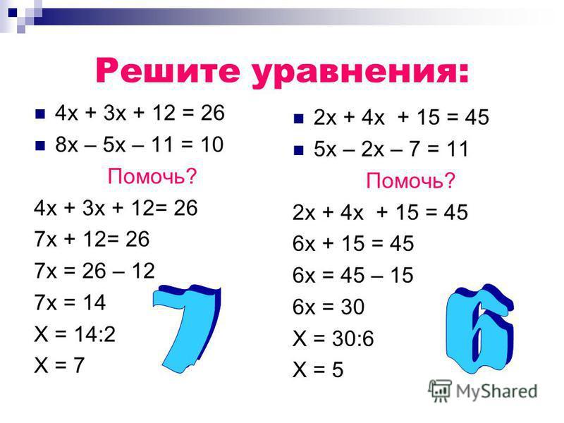 Решите уравнения: 4 х + 3 х + 12 = 26 8 х – 5 х – 11 = 10 Помочь? 4 х + 3 х + 12= 26 7 х + 12= 26 7 х = 26 – 12 7 х = 14 Х = 14:2 Х = 7 2 х + 4 х + 15 = 45 5 х – 2 х – 7 = 11 Помочь? 2 х + 4 х + 15 = 45 6 х + 15 = 45 6 х = 45 – 15 6 х = 30 Х = 30:6 Х