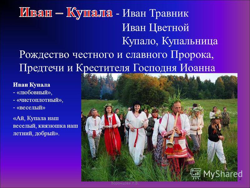 2 Иван Купала - «любовный», - «чистоплотный», - «веселый» «Ай, Купала наш веселый, князюшка наш летний, добрый».