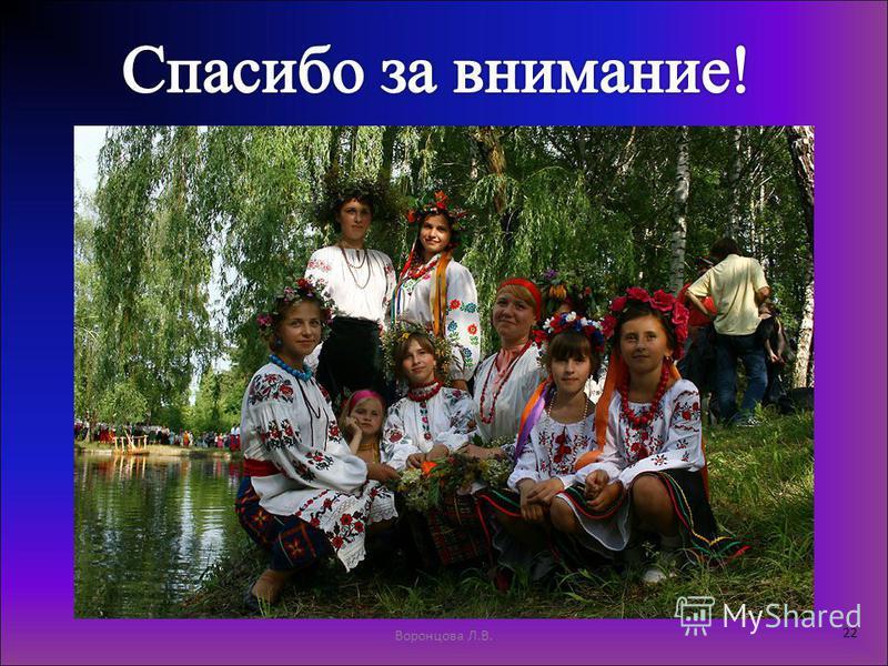 Воронцова Л.В. 22