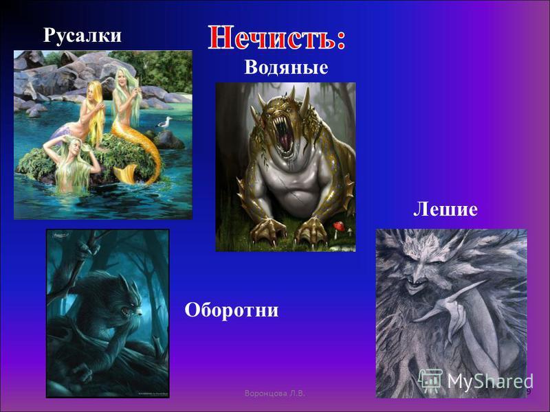 Русалки Воронцова Л.В. 9 Водяные Лешие Оборотни