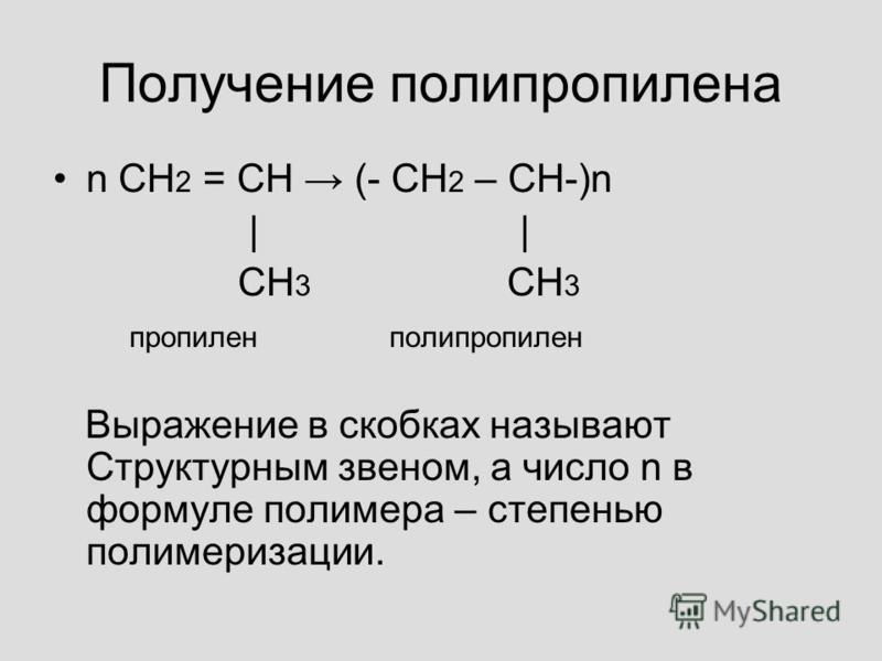 Получение полипропилена n СН 2 = СН (- СН 2 – СН-)n | СН 3 СН 3 пропилен полипропилен Выражение в скобках называют Структурным звеном, а число n в формуле полимера – степенью полимеризации.