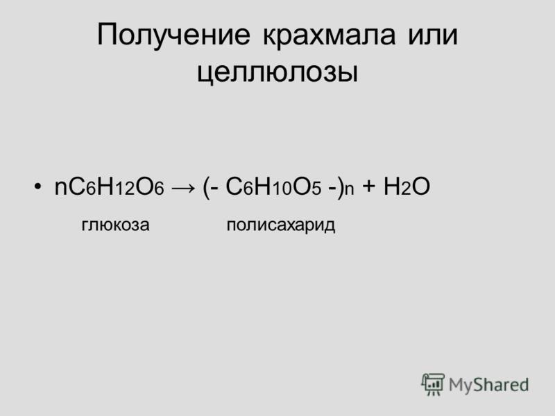 Получение крахмала или целлюлозы nС 6 Н 12 О 6 (- С 6 Н 10 О 5 -) n + Н 2 О глюкоза полисахарид