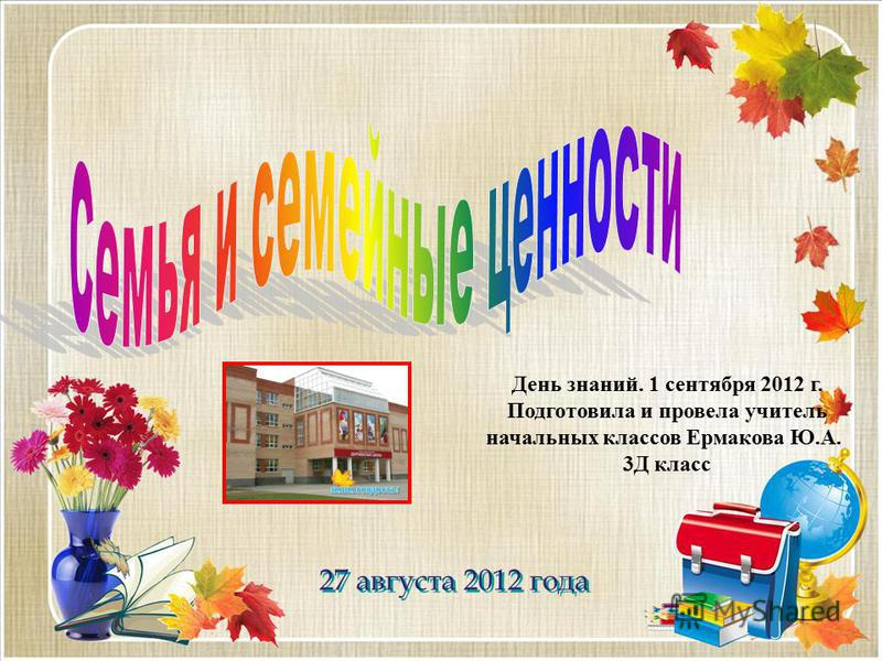 27 августа 2012 года День знаний. 1 сентября 2012 г. Подготовила и провела учитель начальных классов Ермакова Ю.А. 3Д класс