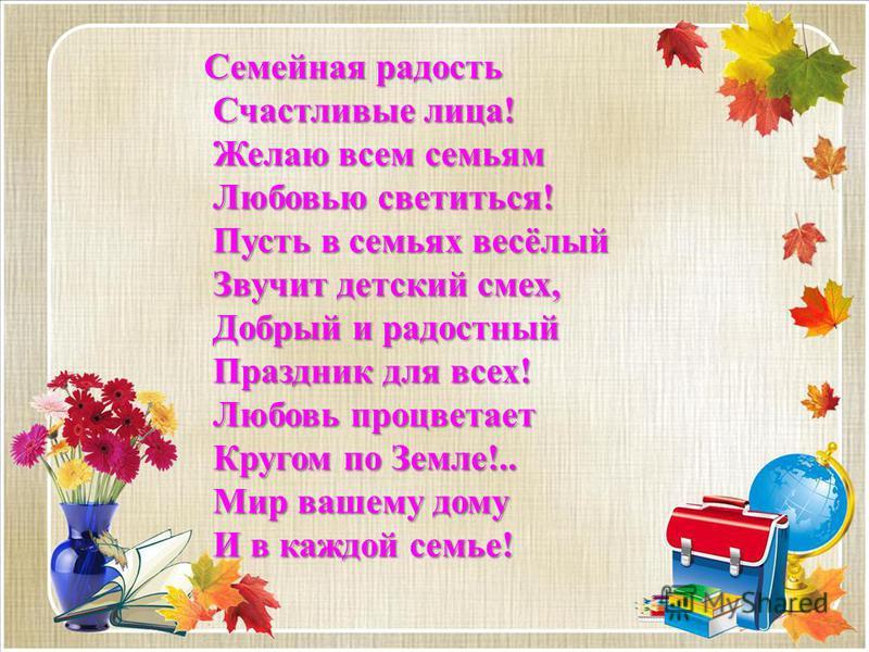 Семейная радость Счастливые лица! Счастливые лица! Желаю всем семьям Желаю всем семьям Любовью светиться! Любовью светиться! Пусть в семьях весёлый Пусть в семьях весёлый Звучит детский смех, Звучит детский смех, Добрый и радостный Добрый и радостный